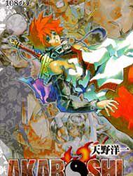 Akaboshi - Ibun Suikoden