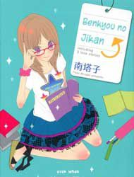 Benkyou no Jikan