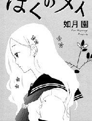 Boku no Mei