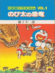 Daichohen Doraemon