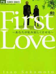 First Love - Lonely Feelings