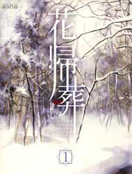 Hanakisou