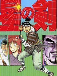 Hoshi no Ken