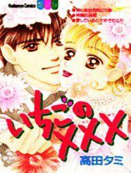 Ichigo no Kiss Kiss