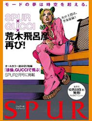 Jolyne, Fly High with GUCCI