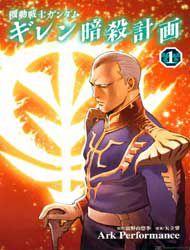 Kidou Senshi Gundam Giren Ansatsu Keikaku
