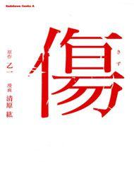 Kizu (KIYOHARA Hiro)