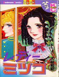 Lady Mitsuko