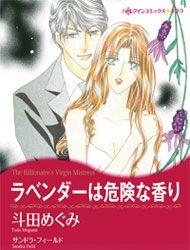 Lavender wa Kiken na Kaori