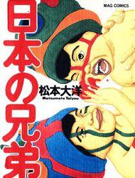 Nihon no Kyoudai