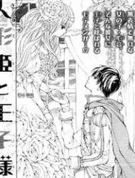 Ningyo Hime to Ouji-sama