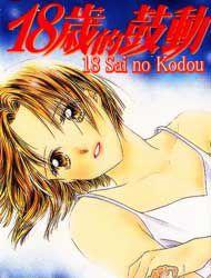 18 Sai No Kodou