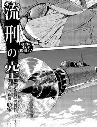 Ryuukei no Sora