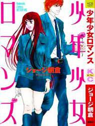 Shounenshoujo Romance