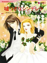 Usotsuki na Cinderella