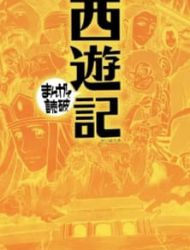 Journey To The West (Variety Art Works)