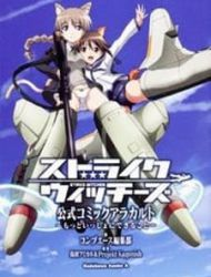 Strike Witches - Official Comics A La Carte