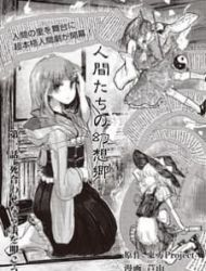 Touhou ~ The Gensokyo Of Humans